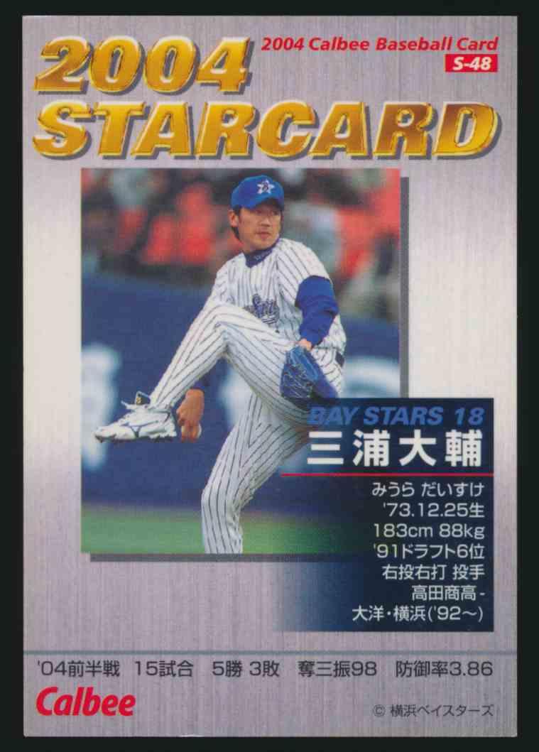 2004 Calbee Star Card Daisuke Miura S 48 On Kronozio