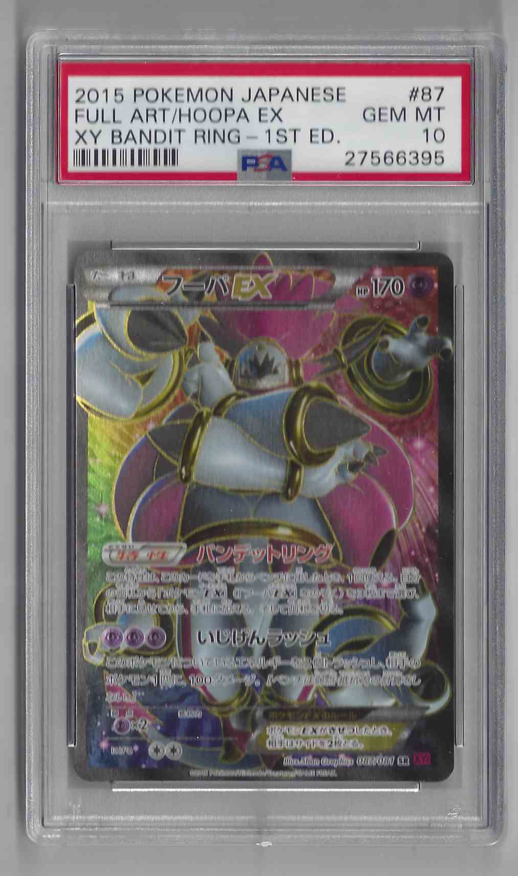 2015 Pokemon Japanese 1st Edition Xy Bandit Ring Hoopa EX #87 card front image