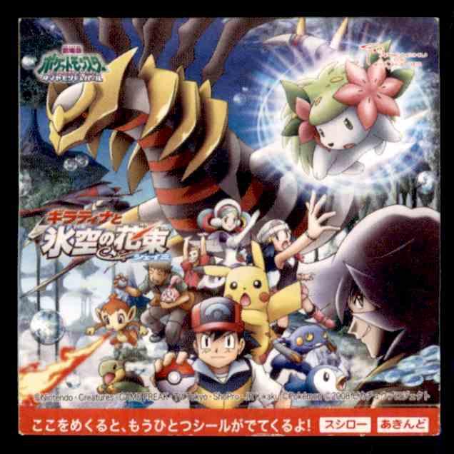 2010 Pokemon Sticker Seal Promo Giratina And The Sky Warrior On