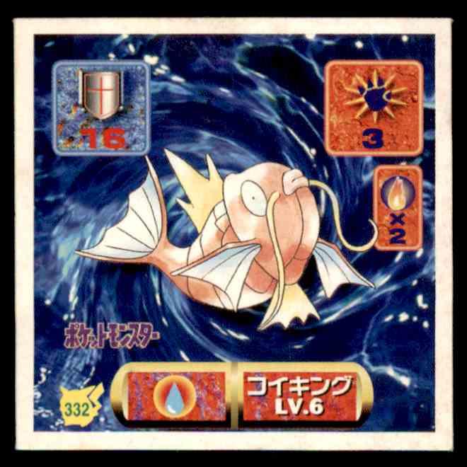 Pokemon Basic Card #33 MAGIKARP