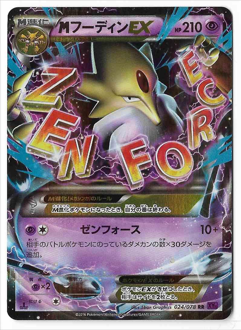 2016 Pokemon Card Mega Alakazam Ex 024078 Japanese Promo